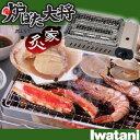 炉ばた大将 炙家(あぶりや) イワタニ バーベキュー用カセットコンロ CB-RBT-A【激安!】