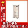 【今だけポイント2倍】リンナイ 暖房専用熱源機 RH-61W(A)【激安】 1201_flash 02P03Dec16