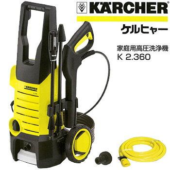 ケルヒャーKARCHER高圧洗浄機家庭用高圧洗浄器K2.360【8M高圧ホース付属】