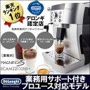 全自動エスプレッソマシーン 【あす楽】デロンギ全自動コーヒーマシン コンパクト全自動エスプレッソマシン マグニフィカS ECAM22110SBHN 全自動コーヒーメーカー 業務用コーヒーメーカー 業務