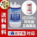 クリンスイ カートリッジ UZC2000 互換性 【あす楽】...