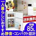冷蔵庫 一人暮らし ハイアール 85L 小型 静音【送料無料...