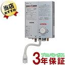【あす楽 即納】湯沸かし器 プロパンガス リンナイ 小型湯沸かし器 RUS-V51XT(SL)シルバー 湯沸し器 5号 瞬間湯沸かし器 ガス 小型給湯器 元止め式 給湯器 ガス湯沸かし器 LPガス