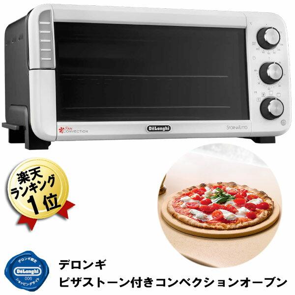 コンベクションオーブン デロンギ オーブン EO12562J ピザストーン レシピ本 付属 ノンフライオーブン 電気オーブン 卓上オーブン トースター オーブントースター ピザオーブン ピザトースター おしゃれ かわいい ピザ 送料無料