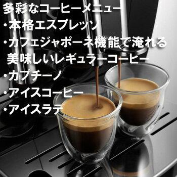 デロンギ全自動コーヒーメーカーコンパクト全自動エスプレッソマシン全自動エスプレッソマシーンマグニフィカSECAM23120Bコーヒーマシン挽きたてコーヒーメーカー