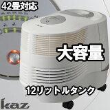大型加湿器 Kazカズ 気化式加湿器 KCM6013 大容量加湿器12リットル大型タンク 42畳まで オフィス 店舗 業務用 おすすめ【本州 】大容量タンク