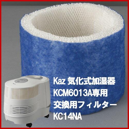 【6枚セット】Kazカズ 気化式加湿器 KCM6013A 専用 交換用フィルター KC14NA 【送料無料】