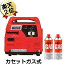 発電機 ガス発電機 カセットボンベ 家庭用 小型 三菱重工 インバーター 非常用発電機 MGC900...