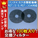 リンナイ ガス乾燥機 衣類乾燥機 純正交換 フィルターガス 乾燥機 交換フィルター 乾燥機フィルター dpf-100