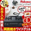 あす楽 ガスコンロ プロパン 2口 右強火 【ガスホース付】...