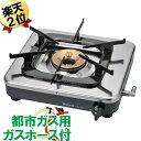 リンナイ 業務用1口ガスコンロ ガステーブル RSB-150...