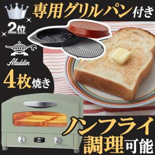 トースター アラジン グラファイトグリーン オーブン おしゃれ クラシック