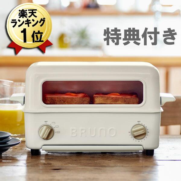 あす楽 即納【もれなくIKEAボウル&プレートsetおまけ】BRUNO トースターグリル ホワイト レシピ付 ブルーノ BOE033-WH トースター&グリル 白 卓上 おしゃれ かわいい 一人暮らし オーブン 電気 オーブントースター 2枚 魚焼きグリル プレゼント ギフト おすすめ 送料無料
