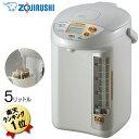 【あす楽】【送料無料】電気ポット 象印 5L 5リットル 大容量 保温 タイマー付き 蒸気