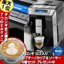 全自動 コーヒーメーカー【あす楽 即納】送料無料【3880円...