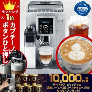 デロンギ コーヒー メーカー マグニフィカ カプチーノ