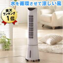扇風機 タワー 冷風機 おすすめ リモコン 冷風扇 ACF-...
