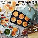【数量限定レシピ本 IKEAおまけ】BRUNO ブルーノ ムーミン コンパクトホットプレート BOE059-BGR 平面プレート たこ焼きプレート パンケーキプレート 付属 ブルーグリーン コンパクト ホットプレート 小型 ミニ おしゃれ かわいい ムーミングッズ 送料無料