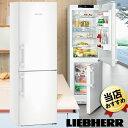 LIEBHERR リープヘル冷蔵庫 CN4315Comfort ホワイト 350リットル ドイツ製冷...