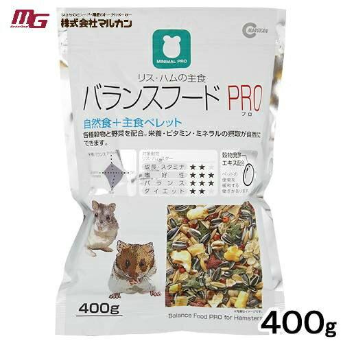 メール便・送料無料マルカンリス・ハムの主食バランスフードPRO自然食+主食ペレット(400g)小動物