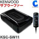 ケンウッド サブウーファー KSC-SW11 サブウーハー チューンアップ サブウーファーシステム カースピーカー JVC KENWOOD アンプ内蔵ウーハー
