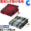 電気毛布 洗える 電気ひざ掛け 日本製 全2色 足元 あったかグッズ テレワーク 在宅 おしゃれ ホ