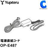 ユピテル YUPITERU 電源直結コード 4m OP-E487 対応機種:YPF778SI YPF878SI YPL520 YPB550 YPB740 FM133si AFM-4130 DRY-FH31 DRY-FH51 DRY-FH220M DRY-FH210 DRY-FV33 DRY-FV53GPなど