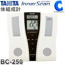 タニタ 体重計 体脂肪計 内臓脂肪 体組成計 インナースキャン BC-250 デジタル 基礎代謝 ヘルスメーター TANITA