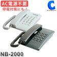 【電話機 本体】ノーザンブルー シンプルフォン NB-2000 ベーシックテレフォン 黒 白【02P27May16】