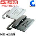電話機 本体 ノーザンブルー シンプルフォン NB-2000 ベーシックテレフォン 黒 白