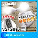 2灯 LEDソーラーセンサーライト 人感センサー搭載 自動点灯 ガーデンライト 玄関 ソーラーライト VS-G016 ホワイト ベルソス VERSOS 防犯ライト LEDライト ※お一人様4個まで