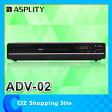 再生専用DVDプレーヤー DVDプレーヤー DVDプレイヤー ADV-02 ASPLITY