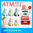 ATMメモリーバンク 6COLORS ATM 6COLORS 貯金箱 ATM貯金箱 多機能貯金箱