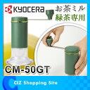 京セラ セラミックお茶ミル 緑茶 お茶挽き器 お茶挽きミル 粉末茶 CM-50GT KYOCERA