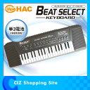 電子ピアノ エレクトリックキーボード ビートセレクト 電子キーボード 電池式 ハック HAC 乾電池式 プレゼント