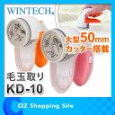 【送料無料】 毛玉クリーナー 毛玉取り 電動 乾電池式 毛玉取り器 KD-10 WINTECH 毛玉