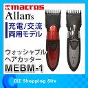 バリカン Allans 充交両用 ウォッシャブルヘアカッター ヘアクリッパー バリカン コードレス 充電式 MEBM-1 マクロス ブラック レッド