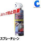 田村将軍堂 スプレーチェーン スプレー式 タイヤチェーン スプレー式チェーン