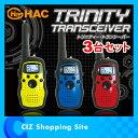 トリニティ トランシーバー 3台セット 3色セット ブルー/レッド/イエロー テスト用乾電池式 電池付き 軽量 通信距離約30m サバゲー おもちゃとしても ※お一人様9個まで