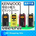 トランシーバー ケンウッド UBZ-LP20 特定小電力トランシーバー 免許・資格不要 KENWOO