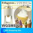 ソフトクリームメーカー Blanche ブランシェ ソフトクリームマシーン WGSM892[同]【02P27May16】