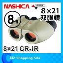 双眼鏡 8倍型 ナシカ NASHICA コンパクト双眼鏡 8×21 CR-IR オペラグラス 双眼鏡 8倍型 8X21 CR-IR