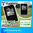 【ゴルフナビ】 GPSゴルフナビ ユピテル YUPITERU アトラス ATLAS GPSナビ AGN1500 小型【02P29Aug16】