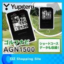 【ゴルフナビ】 GPSゴルフナビ ユピテル YUPITERU アトラス ATLAS GPSナビ AGN1500 小型