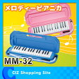 ピアニカ メロディーピアニカ 鍵盤ハーモニカ ケース付き 鍵盤ピアニカ ピンク ブルー MM-32