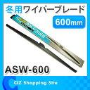 冬用ワイパーブレード グラファイト加工 600mm 雪用ワイパー ワイパー ASW-600 アムス AMS[02P03Dec16]