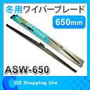 冬用ワイパーブレード グラファイト加工 650mm 雪用ワイパー ワイパー ASW-650 アムス AMS[02P03Dec16]