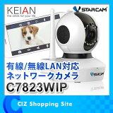 ネットワークカメラ VSTARCAM C7823WIP 防犯カメラ 有線/無線LAN対応 iOS/Android対応 赤外線LED搭載 ペットカメラとしても!留守中でもペットを見守る! 屋内専用 恵安 KEIAN