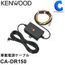 ケンウッド ドライブレコーダー用 車載電源ケーブル KENWOOD ドラレコ用 電源ケーブル CA-DR150 車載用電源ケーブル 対応機種 DRV-610 DRV-325 DRV-320 KNA-DR350 KNA-DR300対応