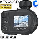 ケンウッド ドライブレコーダー DRV-410 駐車監視対応...